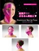 Dziwne maski, czyli poprawianie urody po japońsku